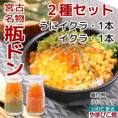 【送料無料】岩手宮古名物 瓶ドン 2種セット(うにイクラ、イクラ) 川秀 海鮮丼の具 お取り寄せ
