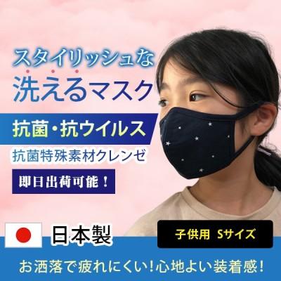 ◆即日出荷◆ホワイトスター・特殊抗ウイルス繊維クレンゼ(子供用S)!ファッション性を追求し、繰り返し使える抗菌生地!