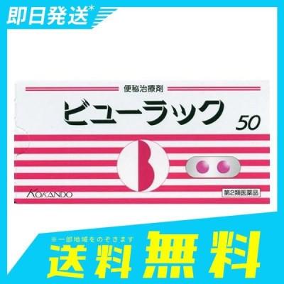 ビューラックA 50錠 第2類医薬品
