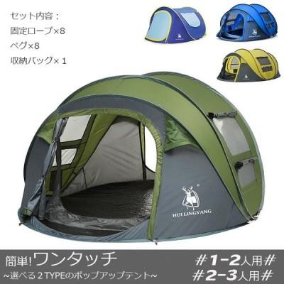 ワンタッチテント 選べる2タイプ テント ポップアップテント 1-2人用 2-3人用 野外フェス キャンプ ビーチ アウトドア ワンタッチ