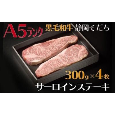 【A5ランク】厳選和牛 静岡そだちサーロインステーキ(300g×4枚)