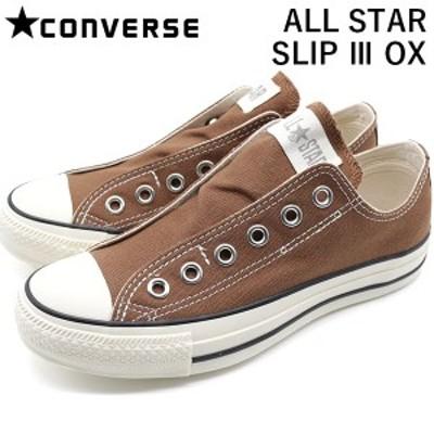 コンバース オールスター スニーカー レディース 靴 スリッポン ブラウン スリップ CONVERSE ALL STAR SLIP 3 OX