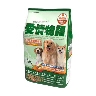 愛情物語 ビーフ&緑黄色野菜味 ( 3kg )/ 愛情物語 ( ドッグフード )