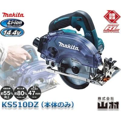 マキタ 14.4V 125mm 充電式防じんマルノコ KS510DZ 本体のみ ※バッテリ・充電器・ケース別売