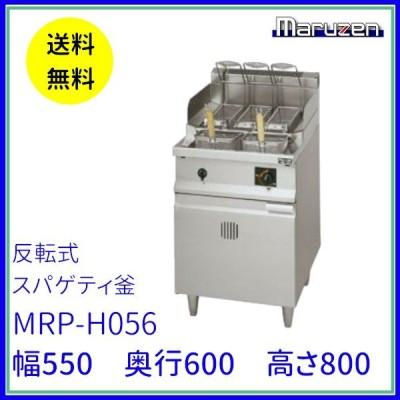MRP-H056 マルゼン 反転式スパゲティ釜 クリーブランド