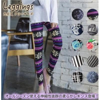 【送料無料】 レギンス レディース パンツ 柄物 9分丈 美脚 伸縮 ストレッチ素材 スキニー フリーサイズ B