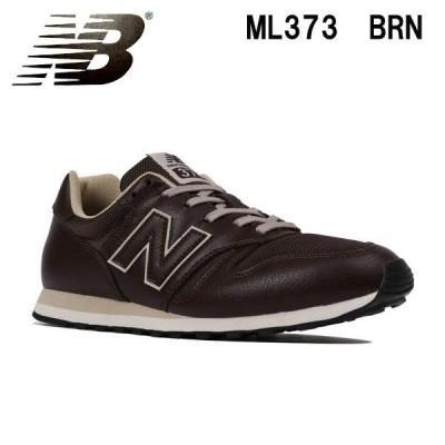 ニューバランス スニーカー レディース メンズ ML373 ブラウン newbalance ML373brn ユニセックス