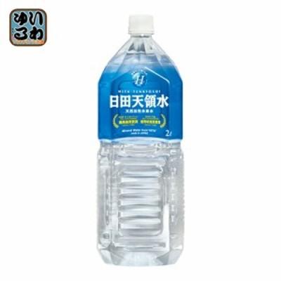 日田天領水 2.0リットルペットボトル 10本入