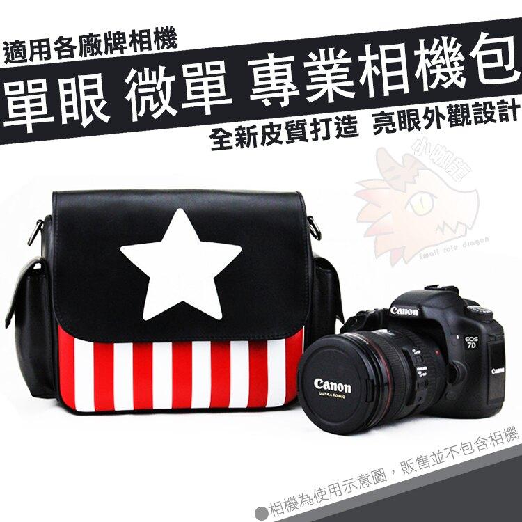 白星款 相機包 單眼 側背包 攝影包 單眼包 Nikon D7500 D7100 D7000 D3500 D3200 D5200 D5600 D610 D800 D810 D850 D70 D750