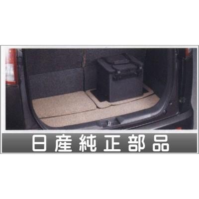 モコ ラゲッジシステム(カーペットセット)  日産純正部品 パーツ オプション