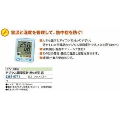 リフォーム用品 シンワ測定 デジタル温湿度計 熱中症注意 D-2 アクアブルー 22810771
