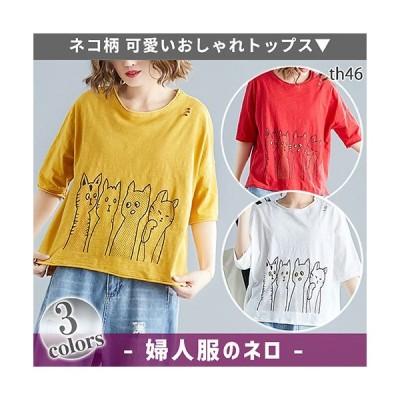 レディース 猫 ネコ柄 アニマル柄 かわいい 半袖 シャツ トップス 婦人服 th46