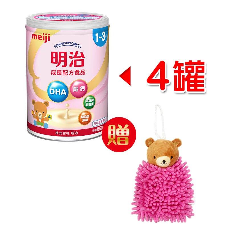 MEIJI 明治 成長配方食品奶粉850g(1~3歲)x4罐贈小熊擦手巾X1★衛立兒生活館★4902705032576x4