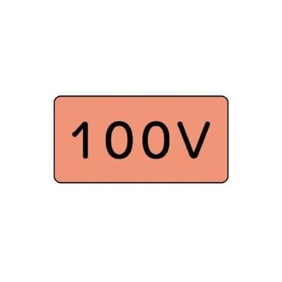 ユニット [AS.7.2SS] 配管ステッカー 100V(極小) アルミ 30×60 10枚組 ポイント5倍