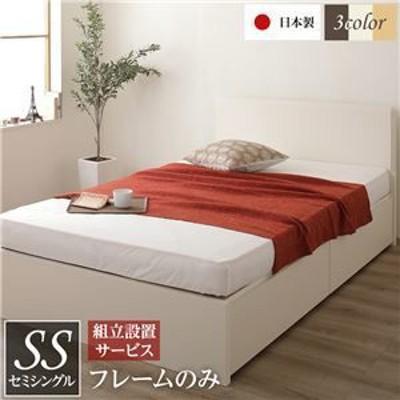 ds-2111140 組立設置サービス 頑丈ボックス収納 ベッド セミシングル (フレームのみ) アイボリー 日本製 フラットヘッドボード付き【代引