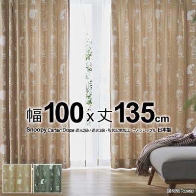 日本製 スヌーピー カーテン チケットオフィス 幅100×丈135cm  遮光2級・遮光3級  形状記憶 ウォッシャブル Drape ドレープ ※1枚入り