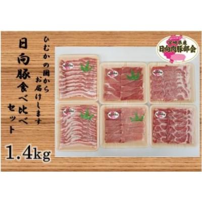 20-07 日向豚食べ比べセット1.4kg
