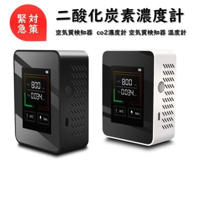 二酸化炭素濃度計 CO2 測定器 二酸化炭素 温度 湿度  メーターモニター リアルタイム監視 高精度 LCDディスプレイ 400-5000PPM測定範囲 家庭用YO-C-10