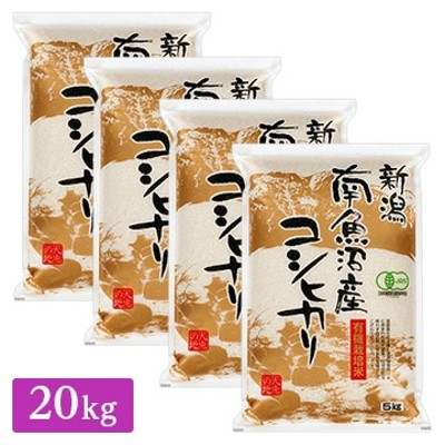 JAみなみ魚沼 ■【精米】新米 令和2年産 新潟県 南魚沼産 コシヒカリ 有機栽培米 20kg(5kg×4袋)