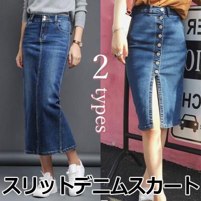 ✨限定特価・S-2XL✨女性らしいシルエットのデニムスカート スリット入りで歩きやすい&セクシー 前ボタンがオシャレ・スッキリとしたライン 韓国ファッション コーデしやすい・ジーンズ生地 大きいサイズ