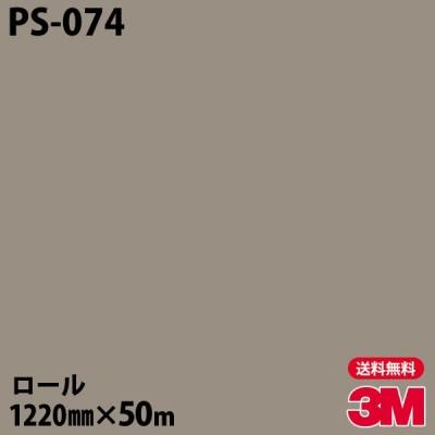★ダイノックシート 3M ダイノックフィルム PS-074 シングルカラー 1220mm×50mロール 車 壁紙 キッチン インテリア リフォーム クロス カッティングシート