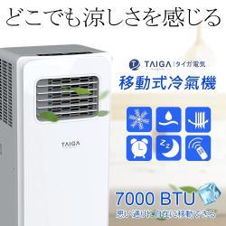 日本TAIGA大河 3-5坪 冷專 除濕 2.2kw 移動式冷氣機 TAG-CB1065只送不裝-庫