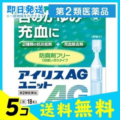 アイリスAGユニット 18本 5個セット  第2類医薬品