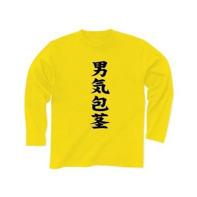 男気包茎 長袖Tシャツ(デイジー)