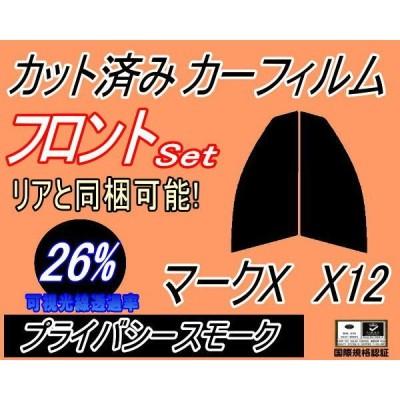 フロント (s) マークX X12 (26%) カット済み カーフィルム GRX120 GRX121 GRX125 トヨタ