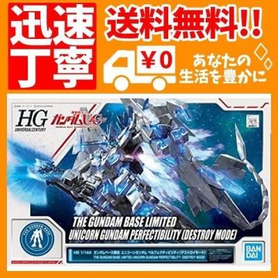HG 1/144 ガンダムベース限定 ユニコーンガンダム ペルフェクティビリティ(デストロイモード) 機動戦士ガンダムU・・・