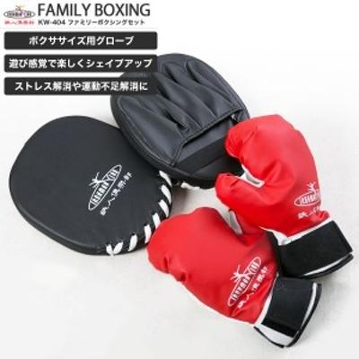 鉄人倶楽部 ファミリーボクシングセット/KW-404/エクササイズ、ボクササイズ、ボクシンググローブ、ミット、ボクシングセット