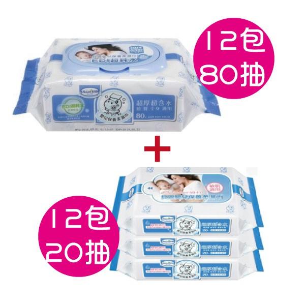 Baan 貝恩 嬰兒保養柔濕巾24包/箱購(80抽X12包(4串)+20抽X12包(4串))【佳兒園婦幼館】