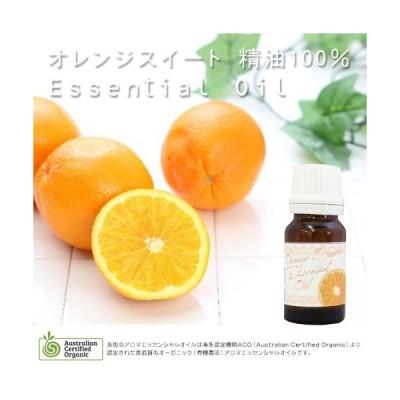 エッセンシャルオイル オレンジスイート アロマ 10ml 1本