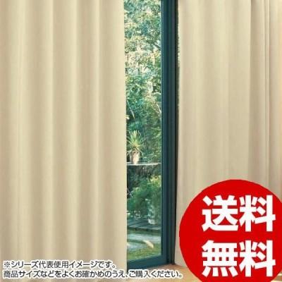 防炎遮光1級カーテン ベージュ 約幅200×丈200cm 1枚