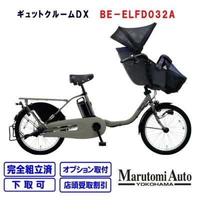 【3〜4営業日で乗って帰れます!】ギュットクルームDX マットオリーブ 2021年モデル 前後20インチ BE-ELFD032A 電動アシスト自転車 子供乗せ自転車 電動自転車