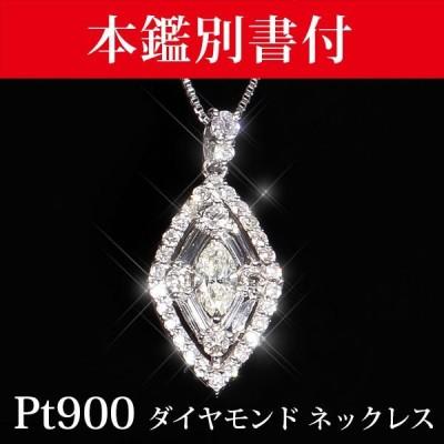 Pt900 プラチナ 0.4ct ダイヤモンド ネックレス マーキス/バゲット/ラウンドカット 【鑑別書付】