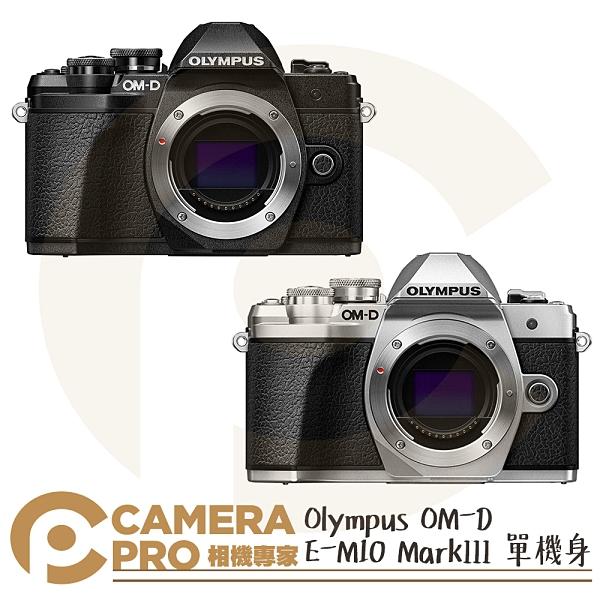 ◎相機專家◎ 分期免運 Olympus OM-D E-M10 Mark III 單機身 Body 微單眼 公司貨