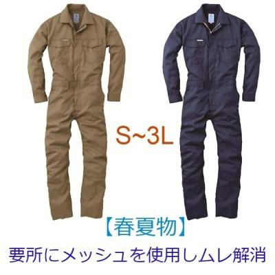 つなぎ 作業服 【 春夏物 】 メンズ 送料無料 長袖ツナギ GE-127 作業着 夏用
