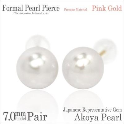 あこや真珠 ピアス K10 レディース メンズ ピンクゴールド 7mm 両耳用 珠 本真珠 フォーマル スタッド 6月 誕生石 パール ピアス シンプル 男性 女性 ペア にも
