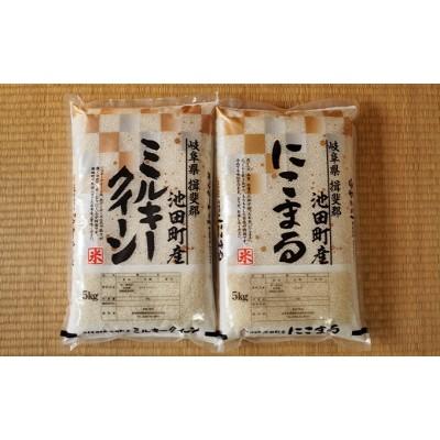 池田町産 ミルキークィーン・にこまる白米各5kg