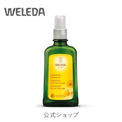 公式 正規品 ヴェレダ WELEDA カレンドラ マッサージオイル 100mL