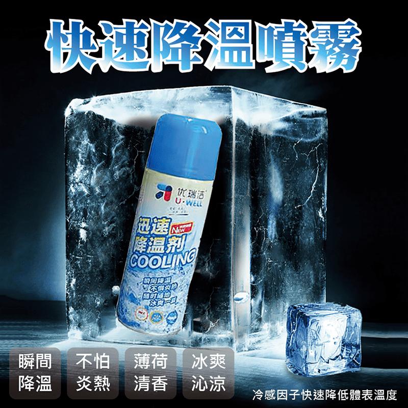 急速冰涼瞬間降溫劑