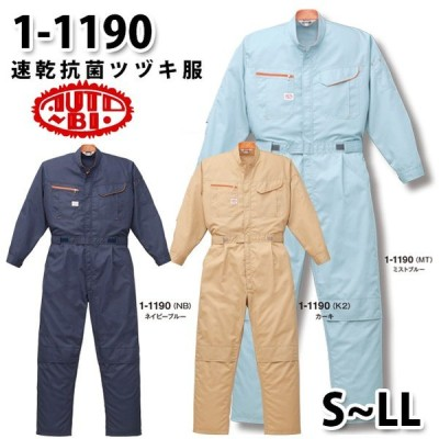 つなぎ ツヅキ服 1-1190 抗菌ツヅキ服 SからLL ツヅキ服SALEセール
