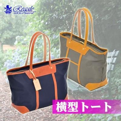 トートバッグ エンドー鞄 Regale コンパクト ラージ トートバック カジュアルバック 日本製 本革 栃木レザー 『ENDO7-101-39』