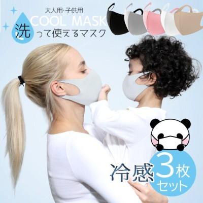 洗えるマスク 夏用マスク さらさらマスク 洗えるマスク 小さめ 冷感マスク  マスク 小さめ   しっとり マスク  布マスク  子供用 夏 マスク 繰り返しこども 【ホール型 3枚】 メール便無料