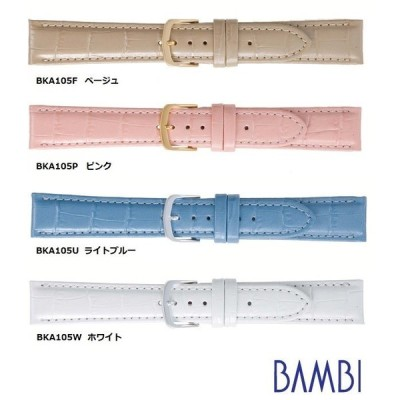 【バネ棒外し付き】BAMBI バンビ 牛革型押し パステルカラー BKA105 16〜20mm 全4色 替えベルト メール便送料無料