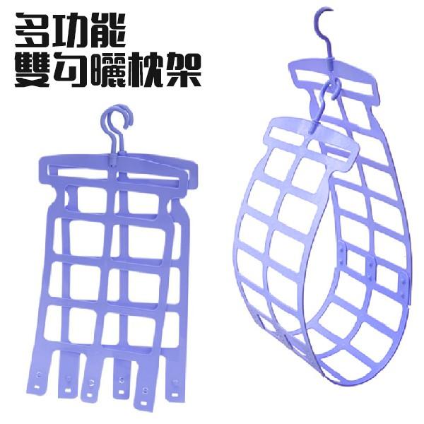 多功能 雙勾曬枕架 可調整 曬枕頭架 曬衣架掛鉤 枕頭曬架 適用於絨毛娃娃跟大小枕頭(V50-1044)