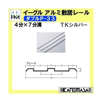 アルミ敷居 (下) レール イーグル ハマクニ ダブルP-33-3000mm TKシルバー 436-208
