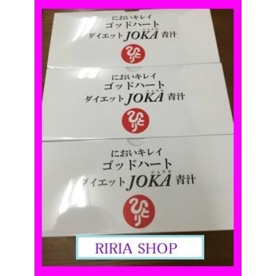 銀座まるかん ゴッドハートダイエットJOKA青汁 3個セット