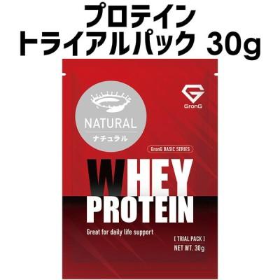 グロング ホエイプロテイン100 ベーシック トライアルパック 人工甘味料・香料無添加 ナチュラル 30g GronG